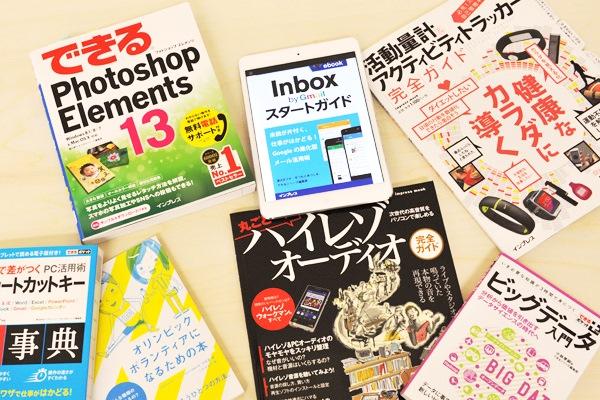 できる編集統括部が2014年に発行した、上記のカテゴリーに収まらない書籍の書影写真です。