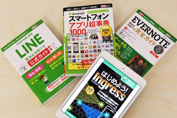 できる編集統括部が2014年に発行したスマートフォン&SNS関連書籍の書影写真です。