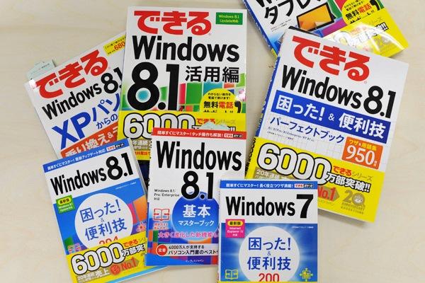 できる編集統括部が2014年に発行したWindows関連書籍の書影写真です。