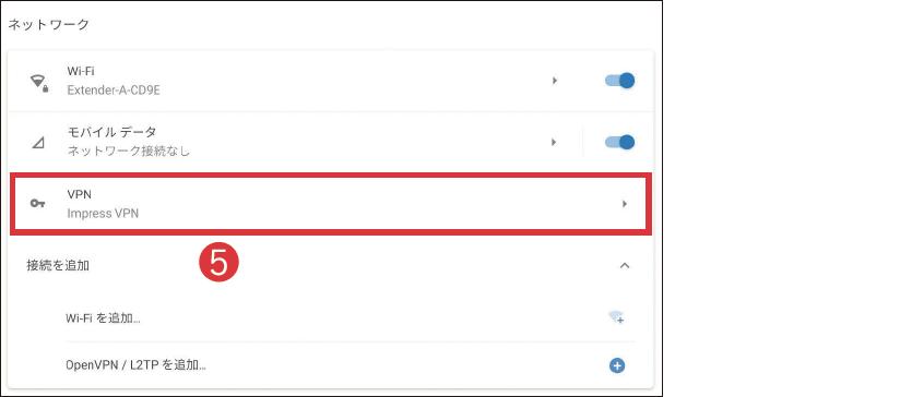 VPNで社内のネットワークに接続する