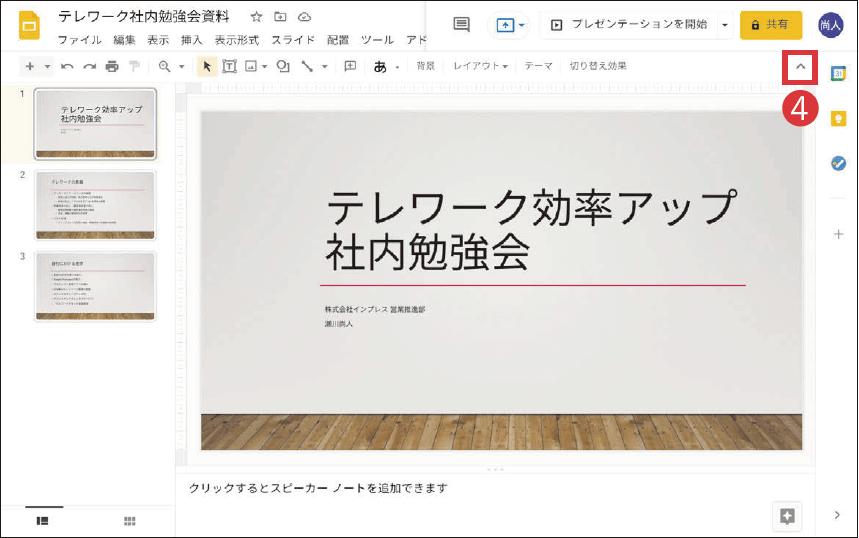 Office形式が必須でないならGoogle形式に変換する
