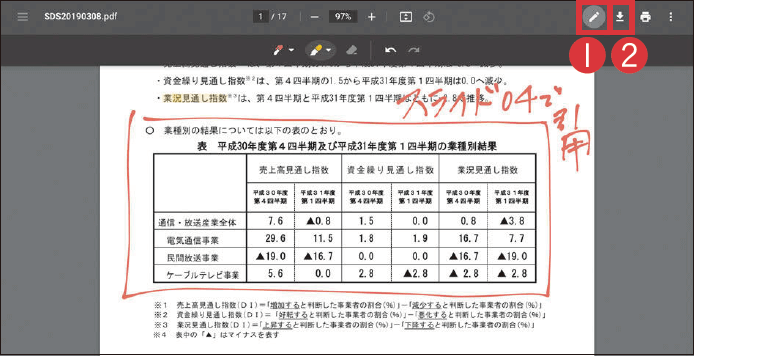 PDFは手書きの注釈で確認のやりとりを加速
