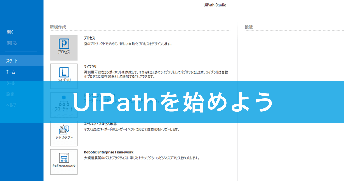 Uipath Robot Unlicensed