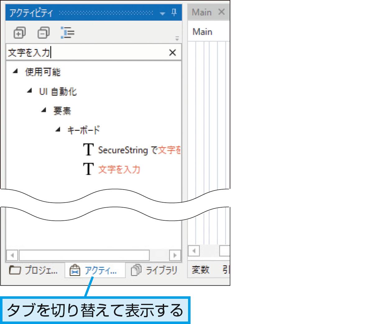 UiPath Studioの画面を確認しよう(UiPath Studioの画面構成) - できるUiPath