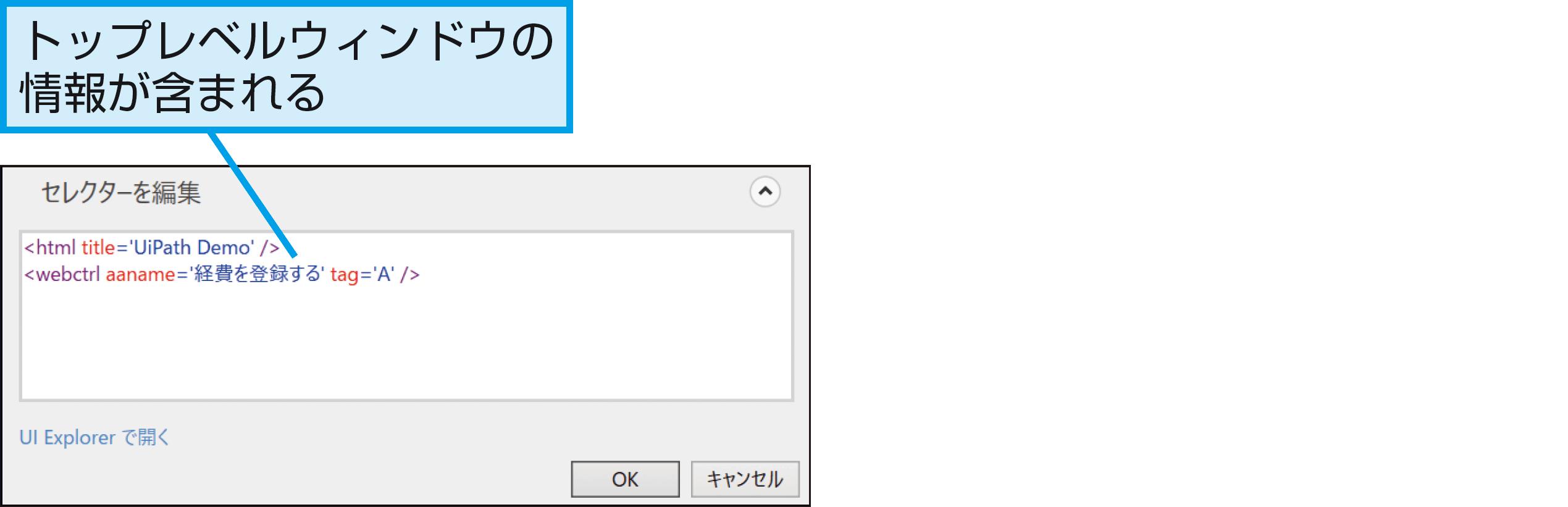 レコーディングした操作を編集するには(記録した操作の編集) - できるUiPath