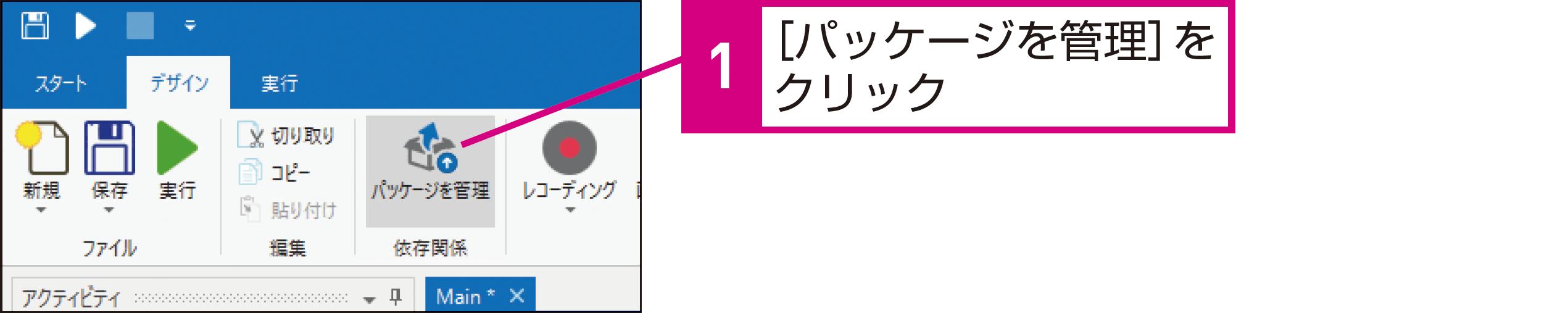 ExcelとWebアプリを自動処理するには 1(Excelファイルの読み込み - できるUiPath