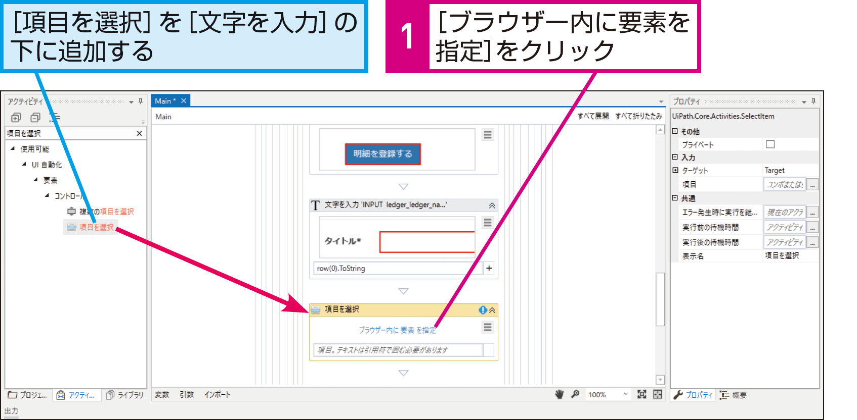 Input Dialog Activity In Uipath