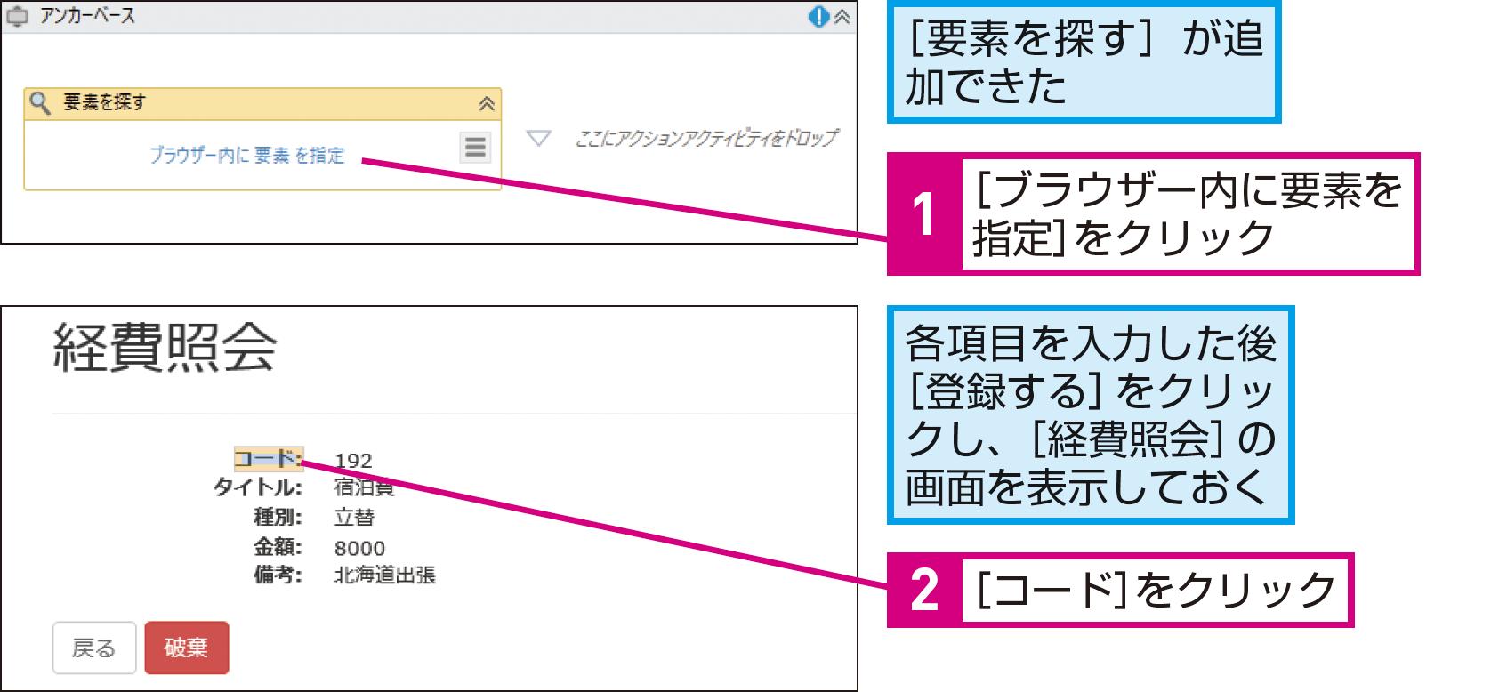 ExcelとWebアプリを自動処理するには 2(Webアプリのデータ入力) - できるUiPath