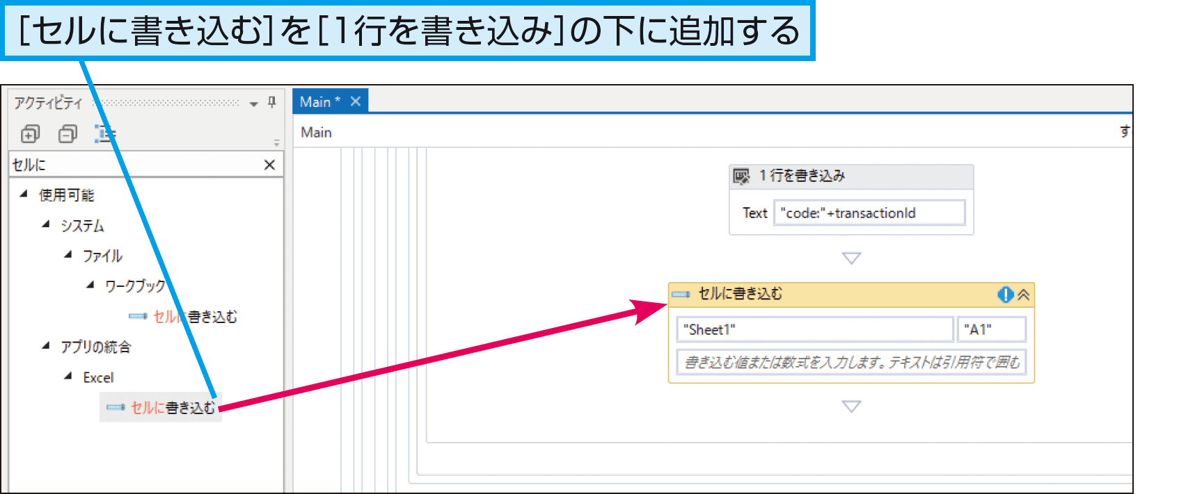 Uipath Write Cell For Each