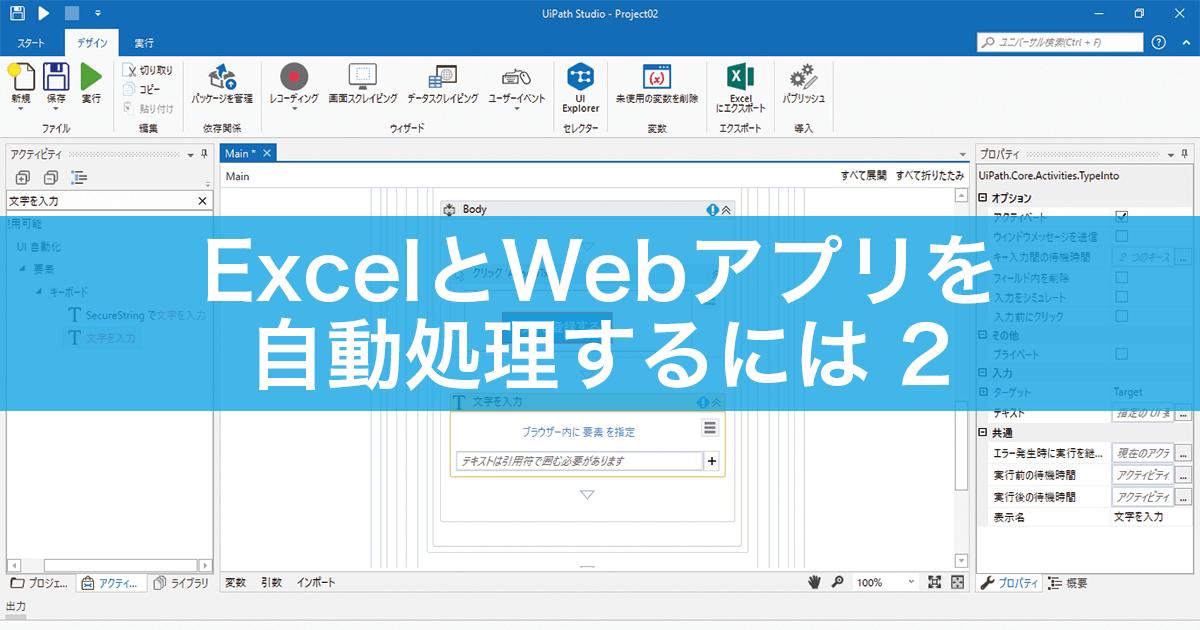 できるUiPath】RPAによる経費精算処理・後編。Excelのデータを