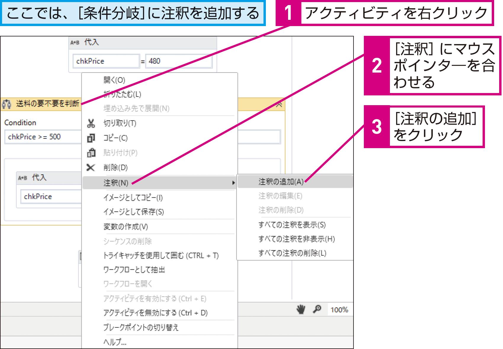 ワークフローの処理内容を分かりやすくするには(表示名、注釈、コメント) - できるUiPath