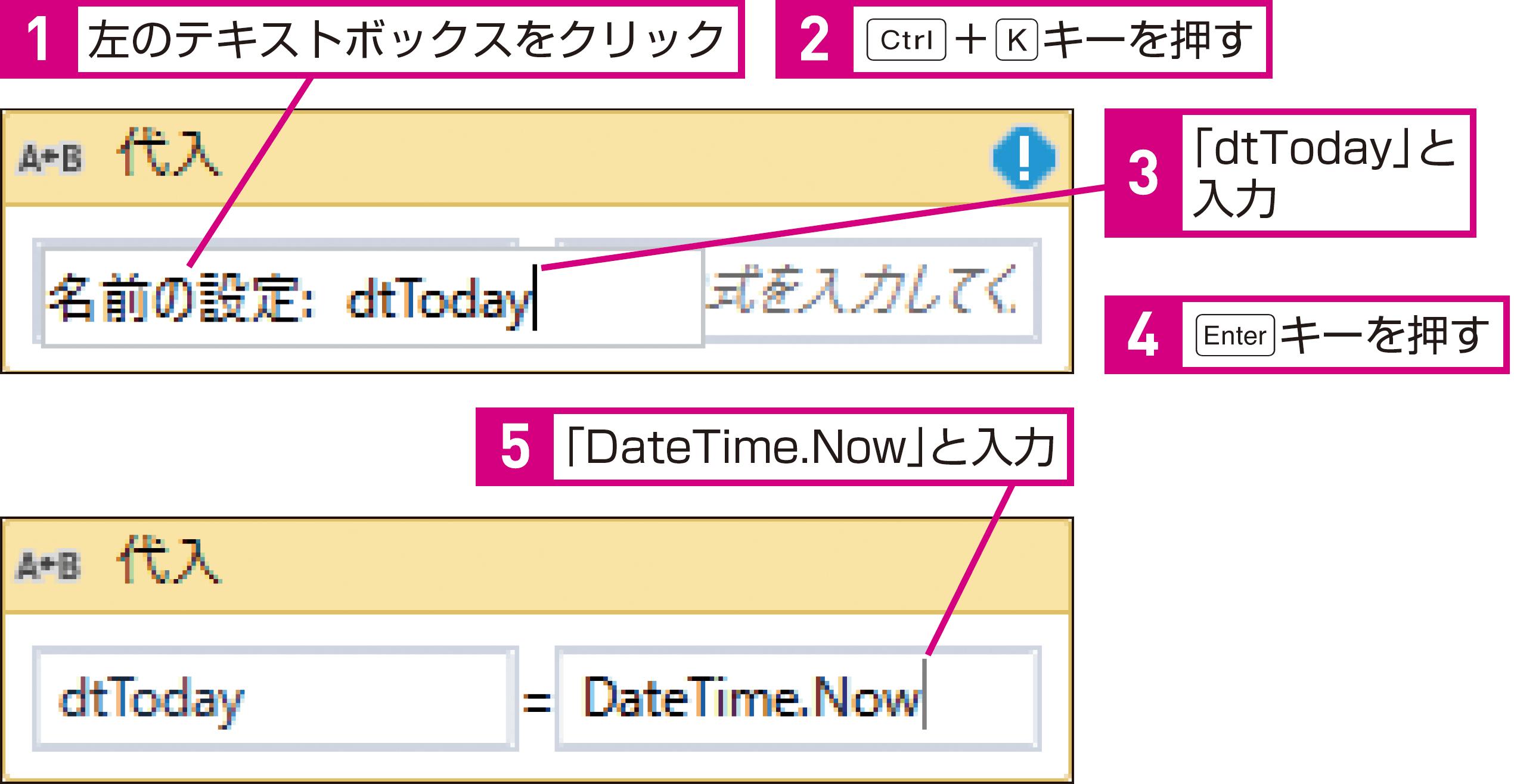 現在の日時を取得するには(日時の取得) - できるUiPath