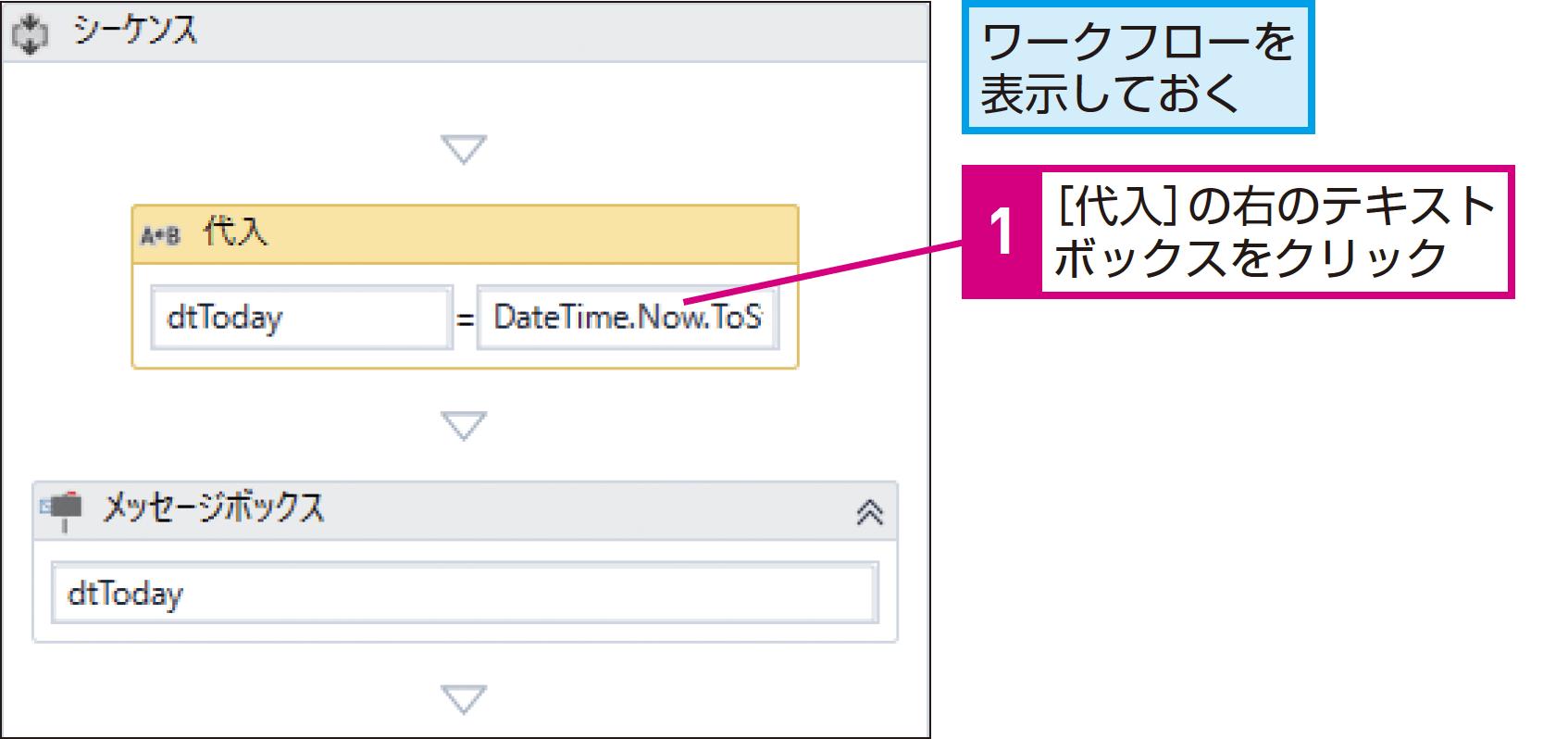 日付や時刻から必要な情報を取得するには(日時情報の取得) - できるUiPath