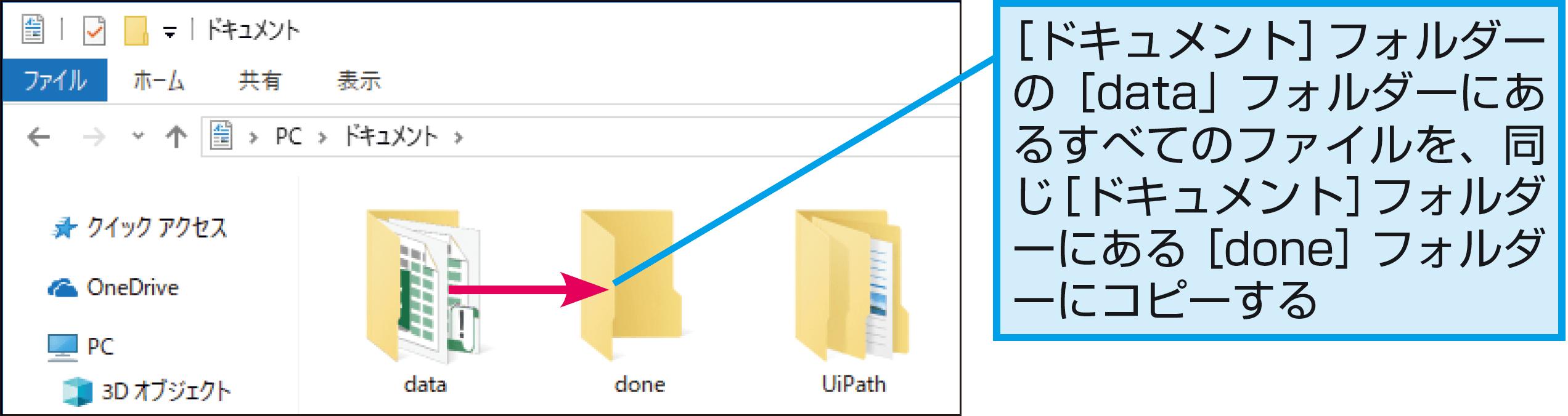 処理が終わったファイルをフォルダーに移動するには(ファイルの移動) - できるUiPath
