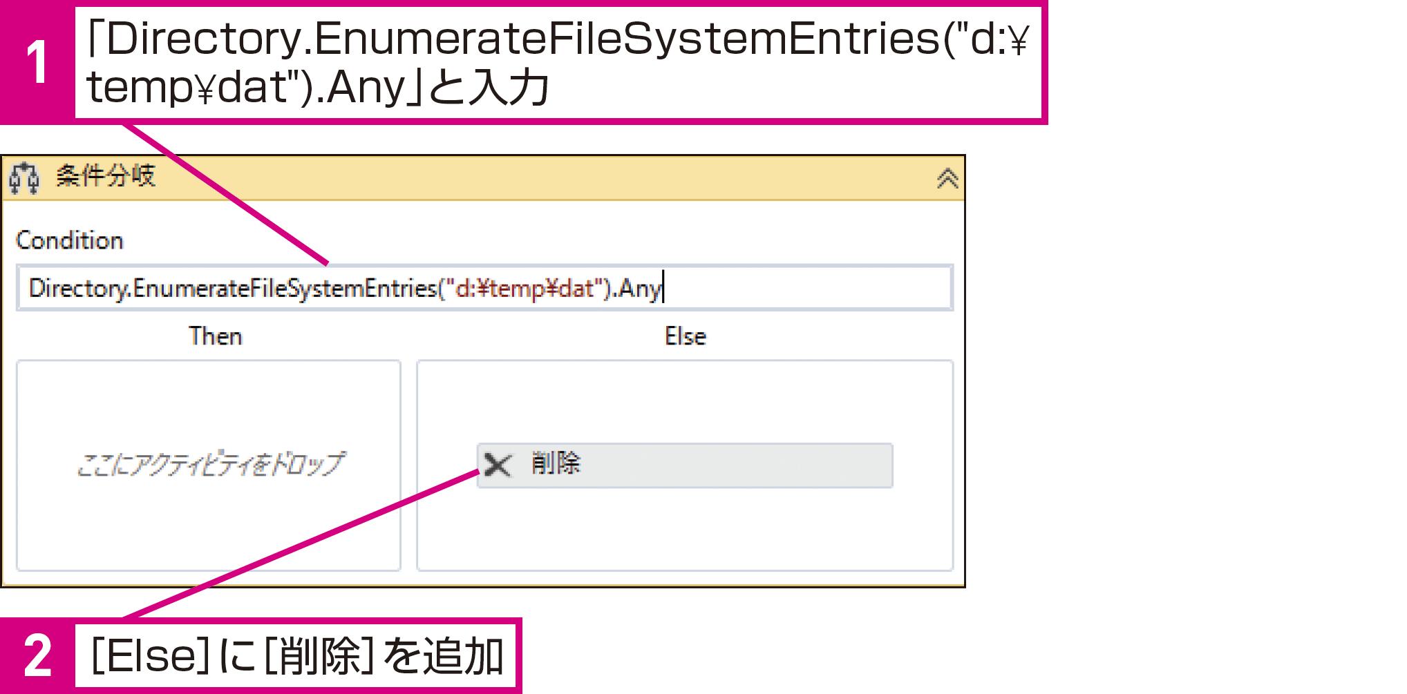 できるUiPath】不要になったファイルやフォルダーを削除しよう