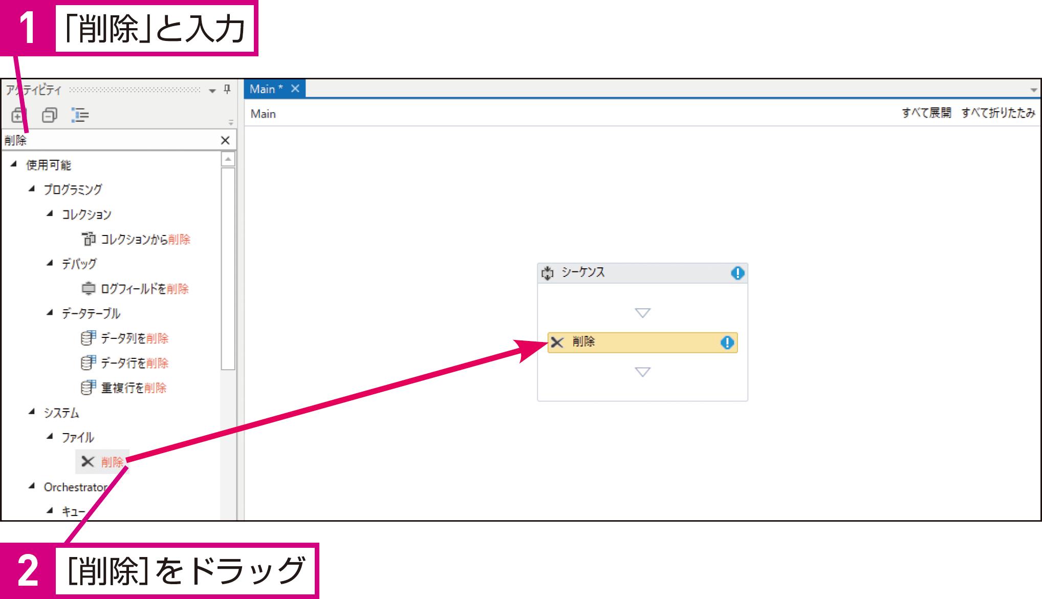 ファイルやフォルダーを削除するには(削除) - できるUiPath