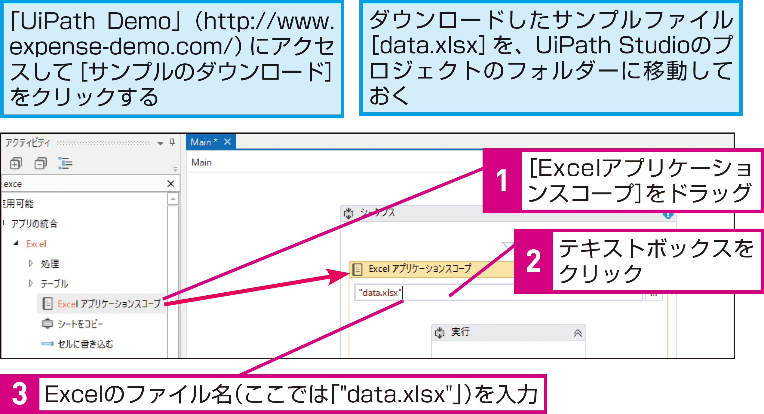 Uipath Datatable Object