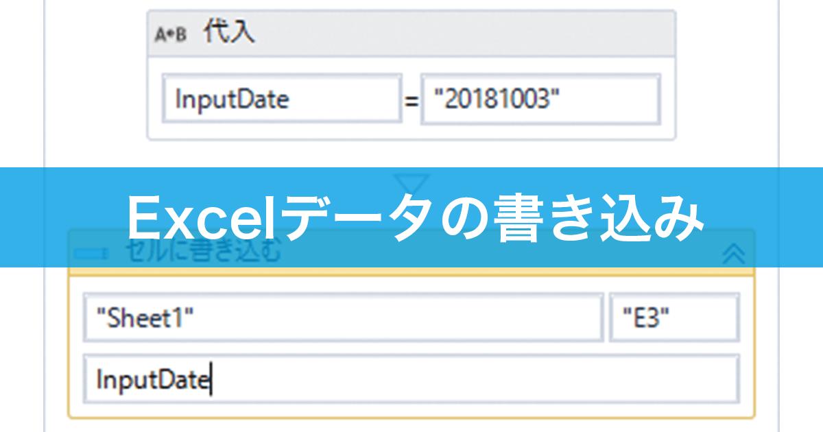 できるUiPath】自動でExcelにデータを書き込む方法を学ぼう