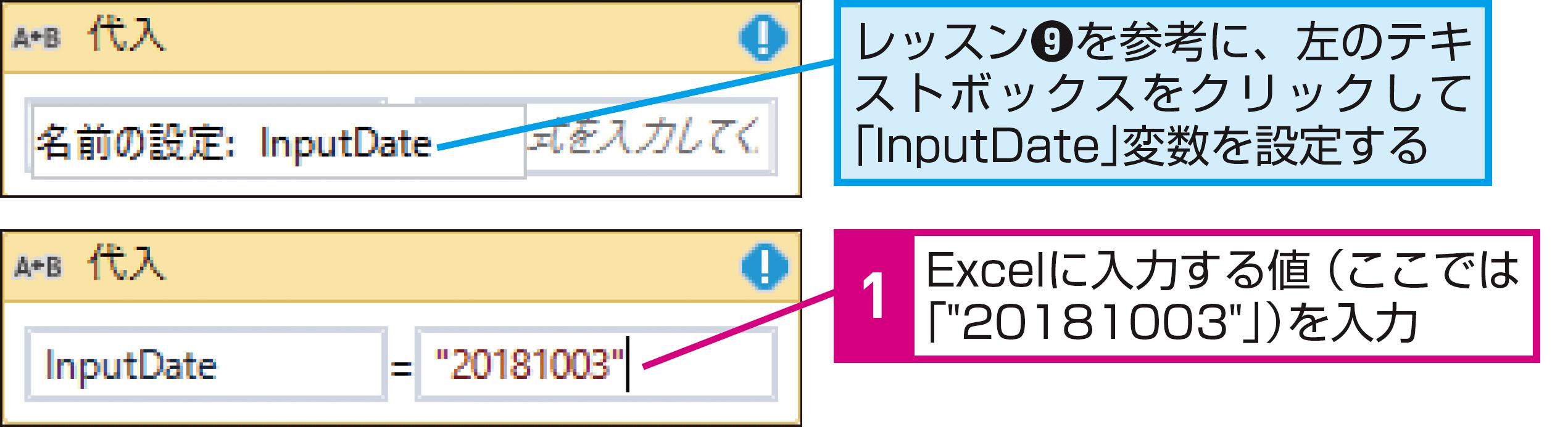 Excelにデータを書き込むには(Excelデータの書き込み) - できるUiPath