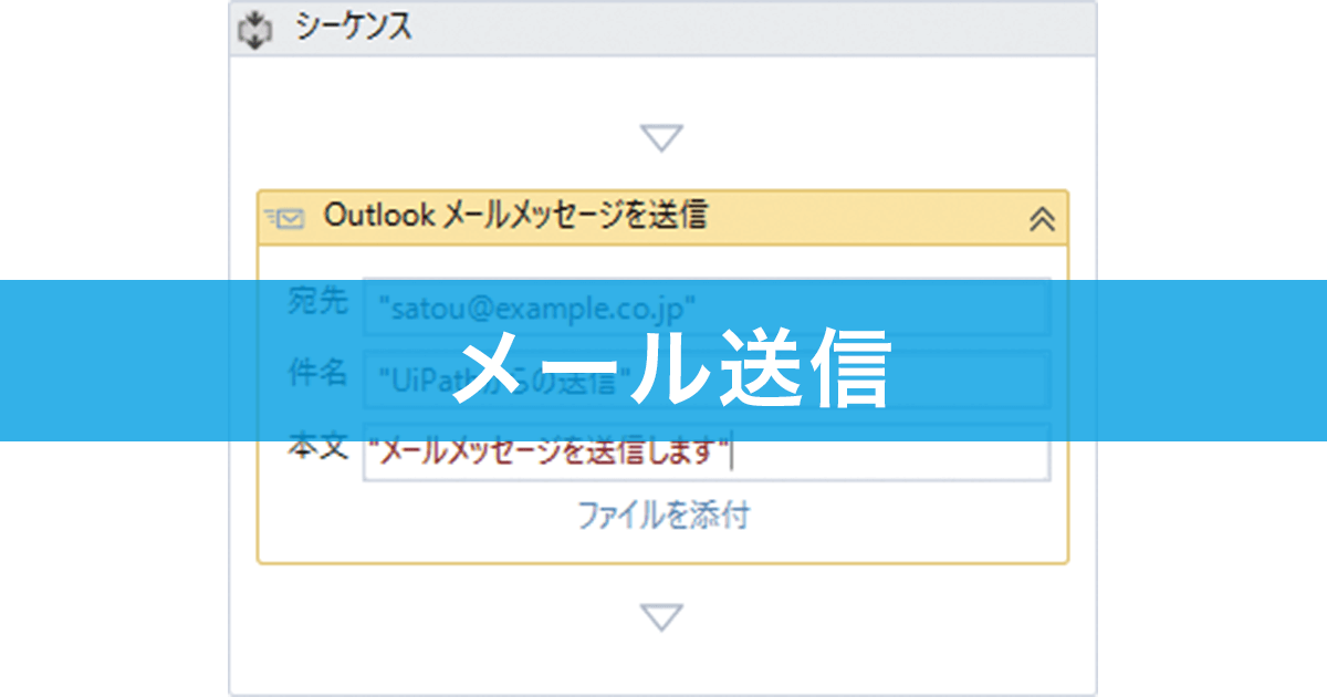 Uipath Office 365 Email