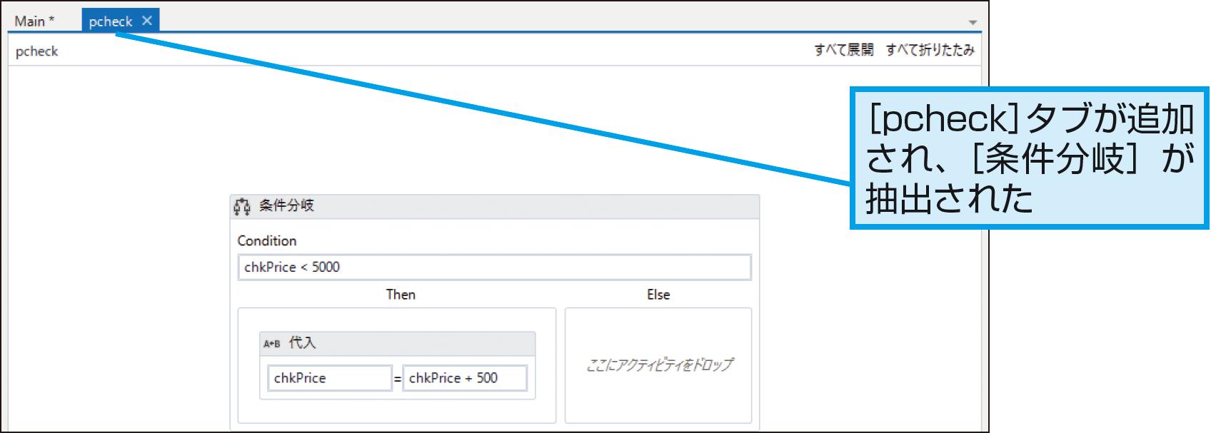 特定の処理を抽出して呼び出すには(ワークフローの切り出しと呼び出し) - できるUiPath