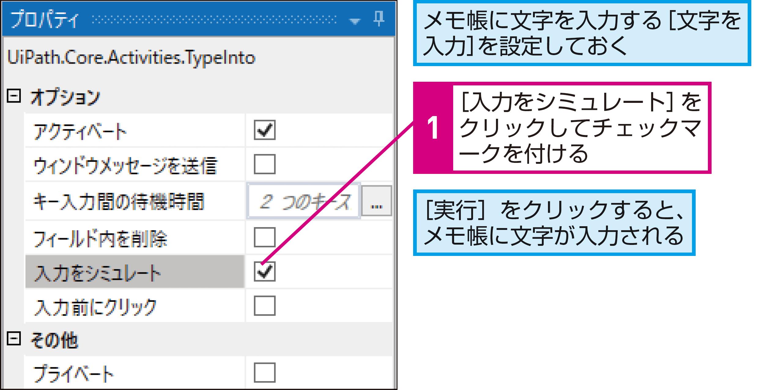 思い通りに文字が入力できないときは(文字入力のオプション設定) - できるUiPath