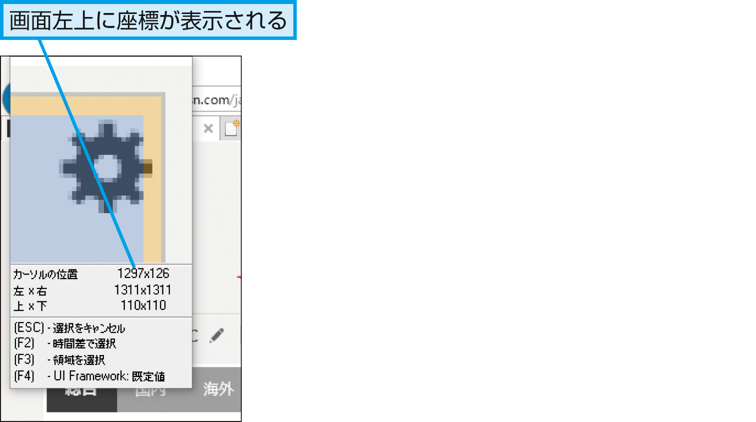クリックする場所をピクセル単位で調整するには(カーソル位置、オフセット) - できるUiPath