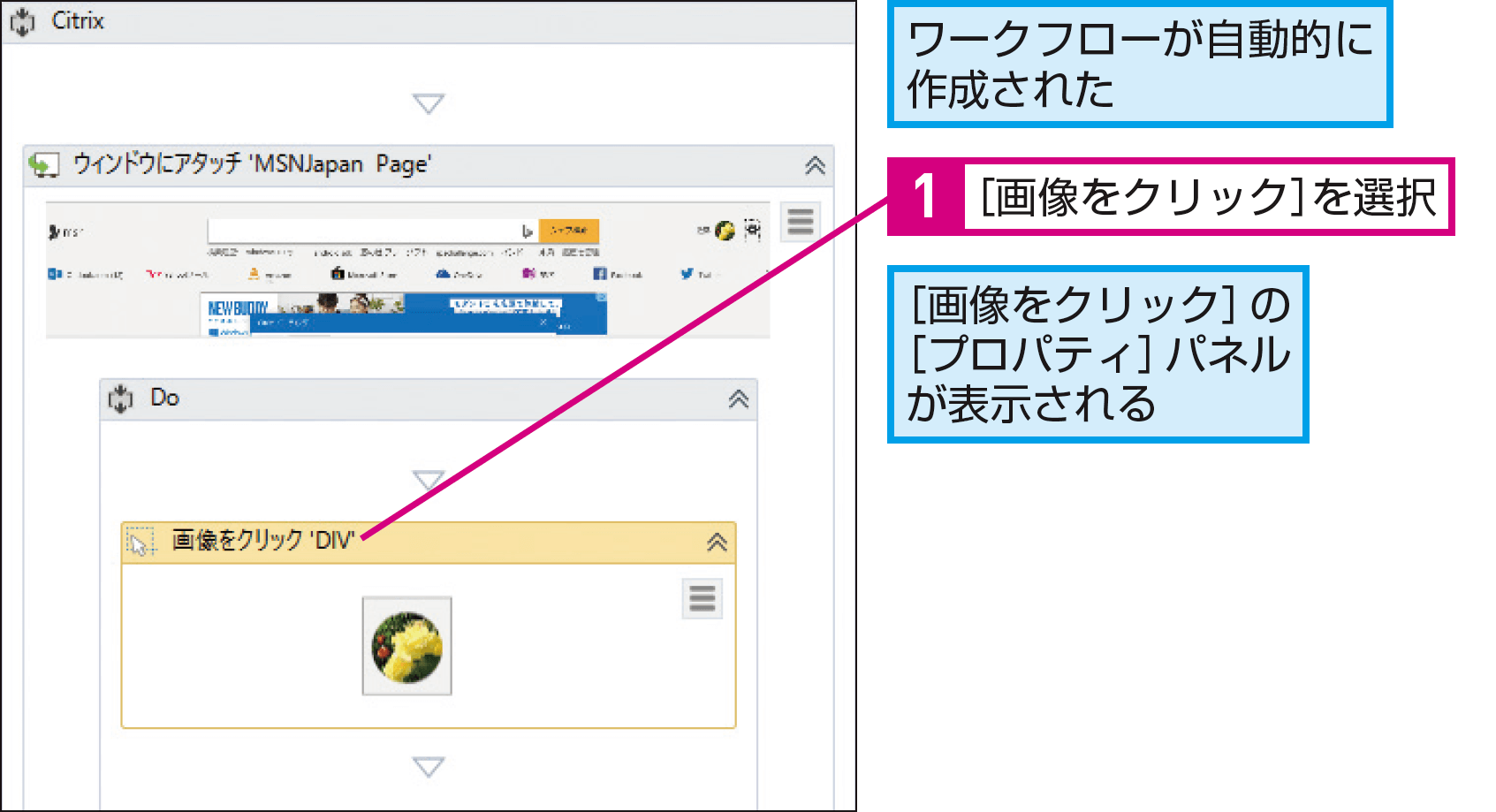 目印の画像の近くをクリックするには(Citrix) - できるUiPath