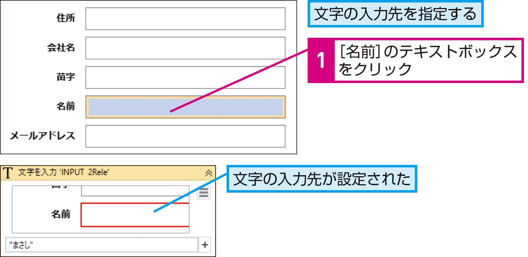 近くの要素を手がかりに特定要素を操作するには(アンカーベース、相対要素) - できるUiPath