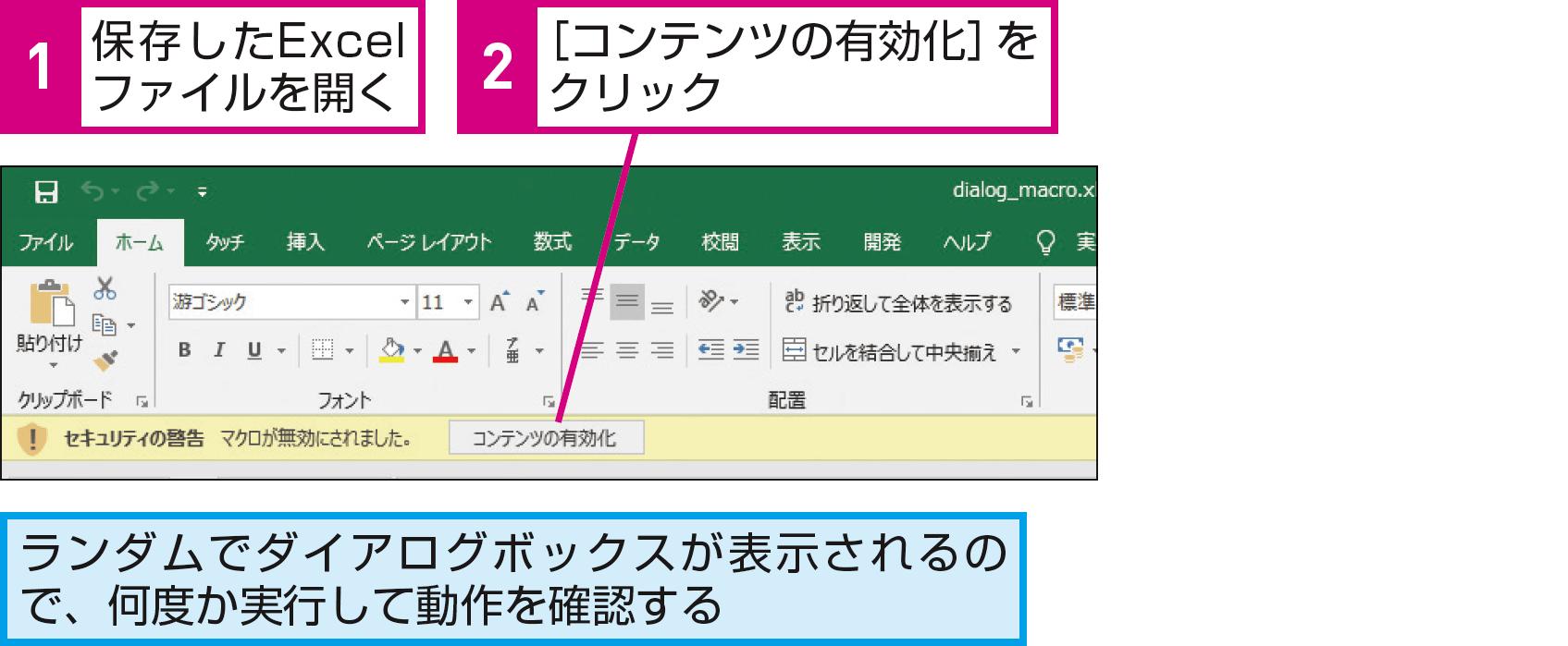 まれに表示されるポップアップ画面に対応するには(エラー発生時の設定) - できるUiPath