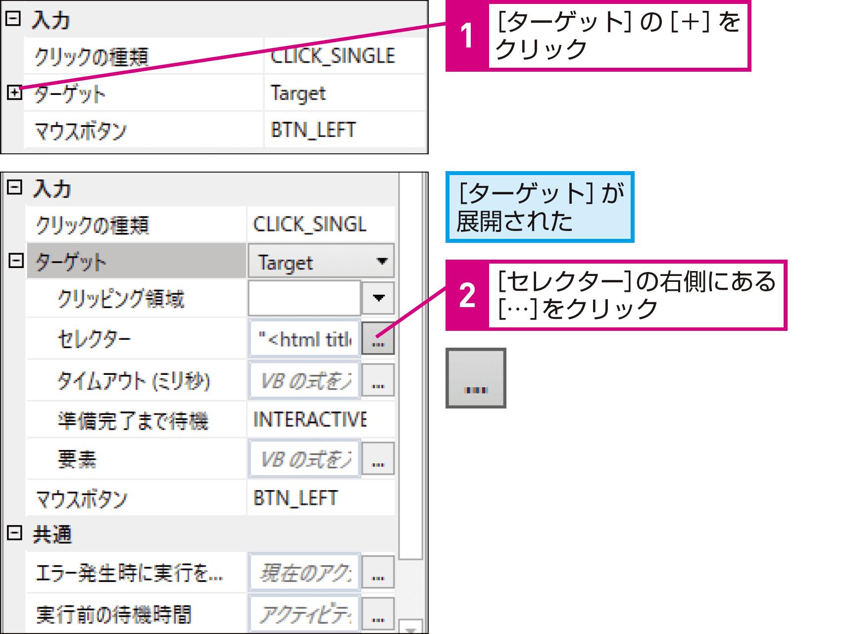 変数を使って操作対象を動的に指定するには(セレクターの編集) - できるUiPath