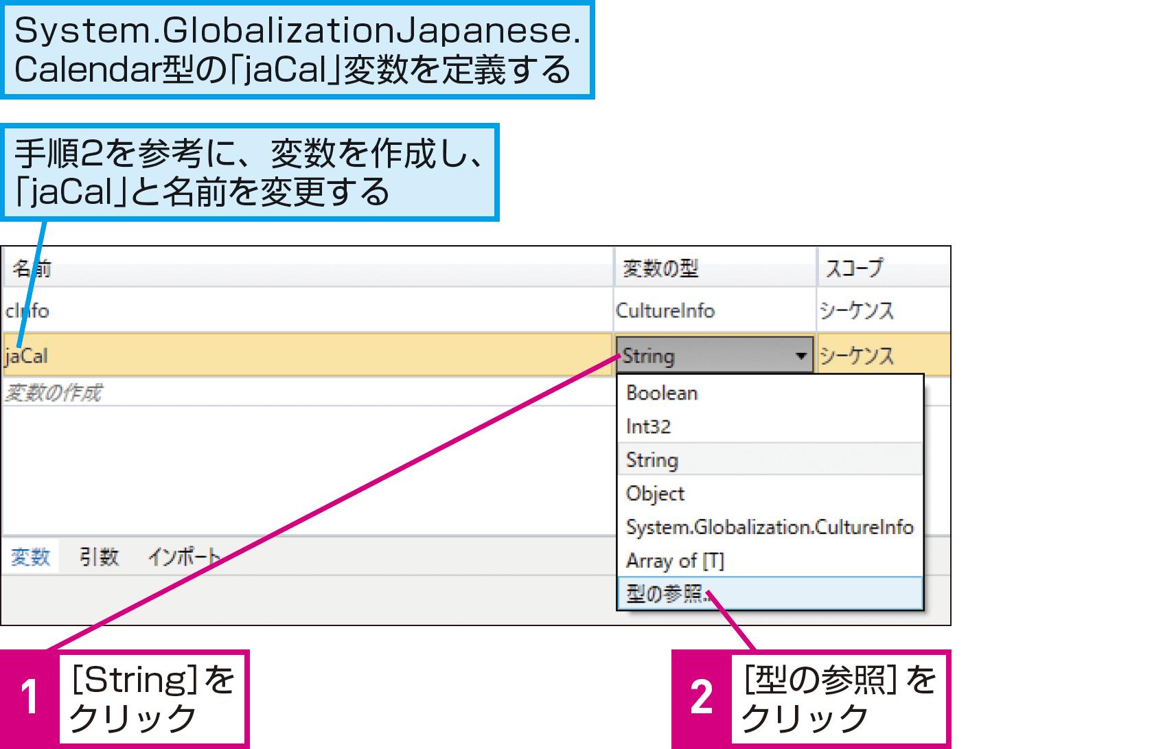 西暦から和暦へ変更するには(変数とインスタンス) - できるUiPath