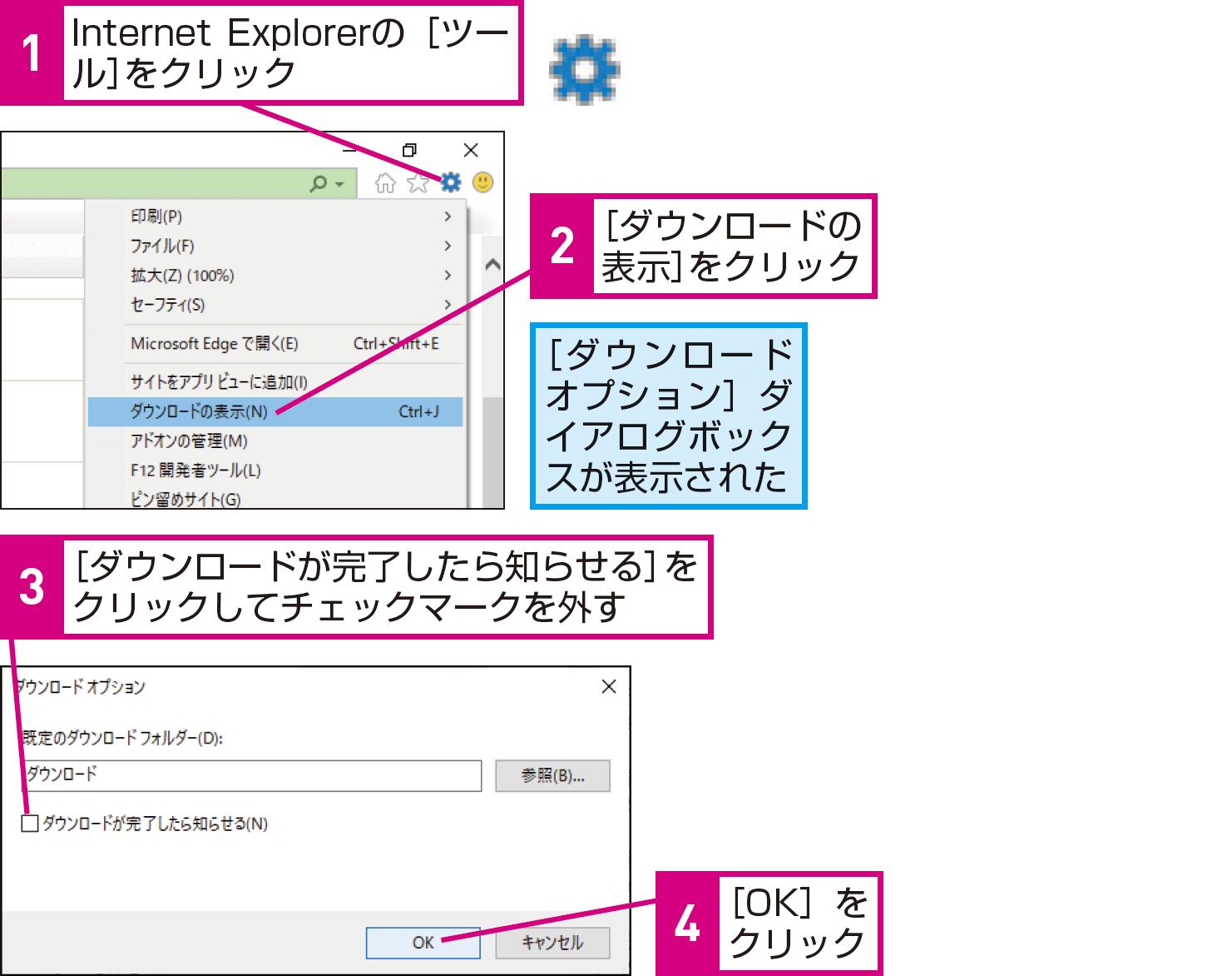 ファイルを確実にダウンロードするには(ダウンロード処理の使い分け) - できるUiPath