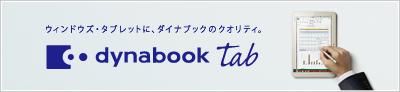 daynabook tab特設サイト