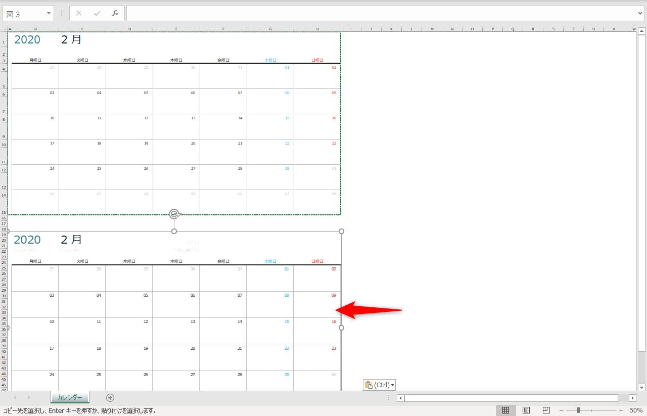 【エクセル時短】シンプルな2020年のカレンダーをExcelのテンプレートで作る