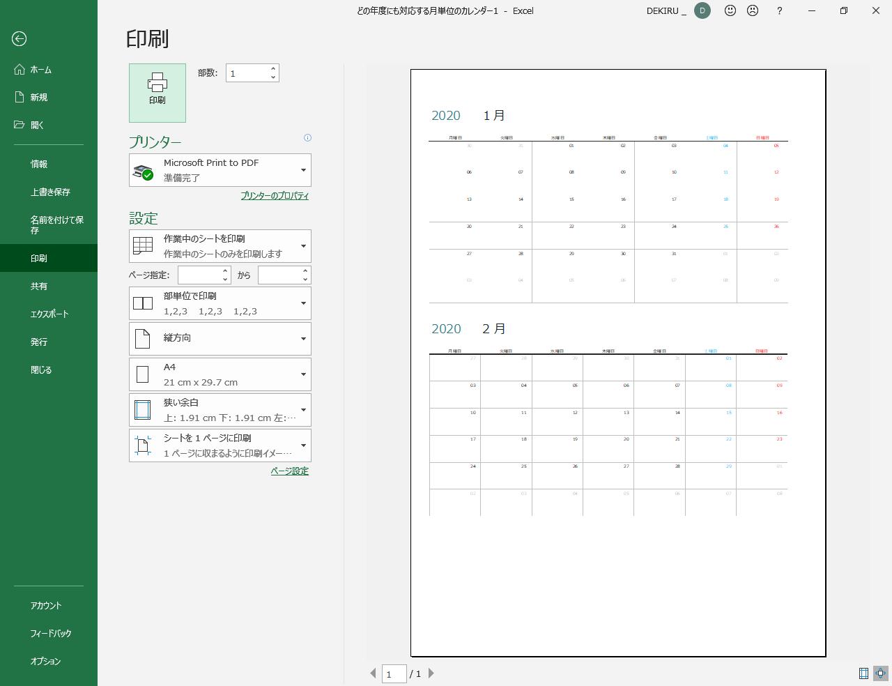 エクセル カレンダー 2020