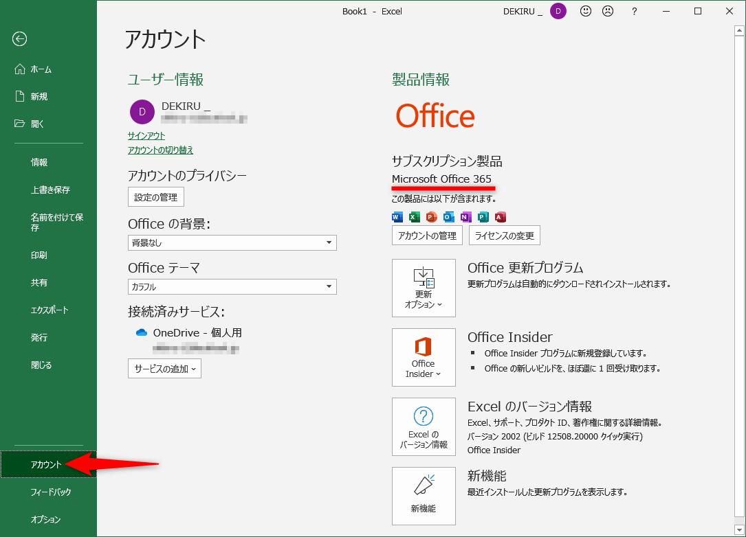 Office 2010は「2020年10月」にサポート終了。今使っているバージョンを調べるには?