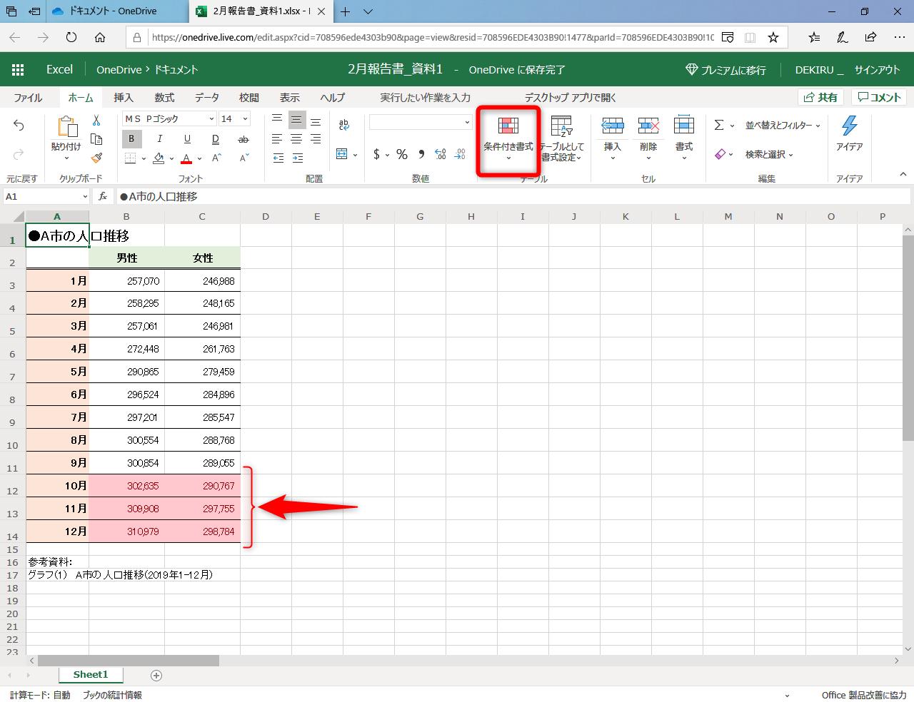 テレワークでExcelを使う最速の方法。無料のWeb版Officeを有効活用しよう【エクセル時短】