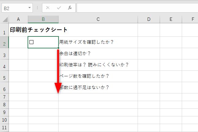 Excelでチェックボックスを作成する方法。レ点を付けてオン/オフを管理できる