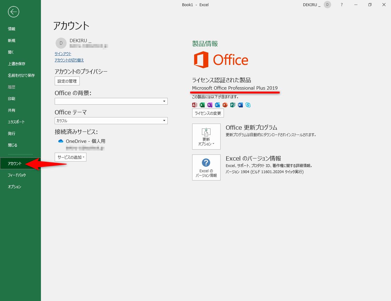 「2020年10月」にOffice 2010の延長サポート終了。2013/2016/2019はいつまで使える?