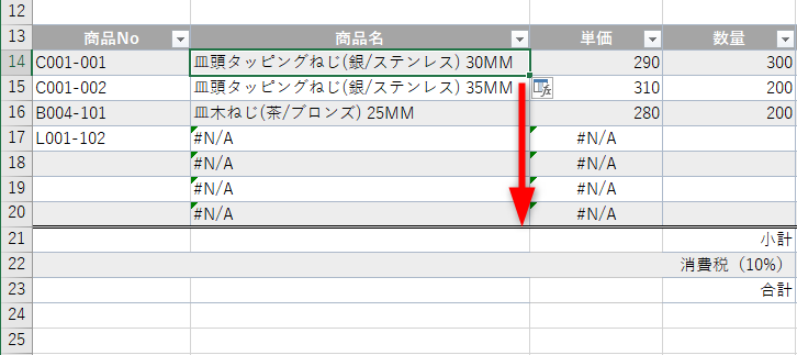 VLOOKUP関数のエラーを空白や任意の文字列にする方法
