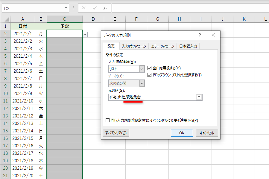Excelでプルダウンリスト(ドロップダウンリスト)を作成・編集する
