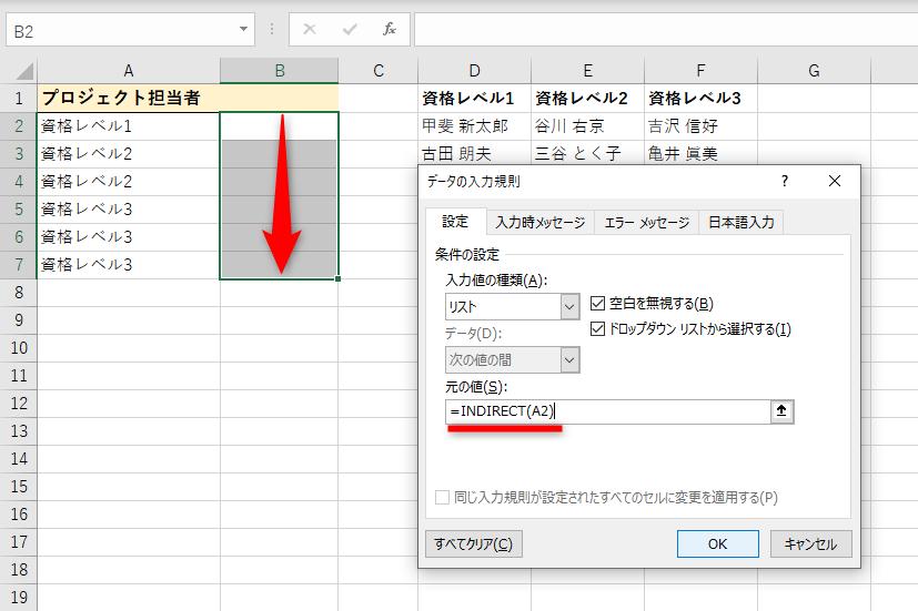 Excelで大項目と連動するプルダウンリスト(ドロップダウンリスト)を作成する
