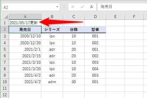 Excelで文字列を結合する方法。「&」「CONCAT」「CONCATENATE」「TEXTJOIN」を使い分ける!