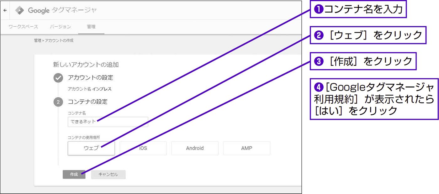 Googleタグマネージャのアカウントを開設する - できる逆引き Googleアナリティクス 増補改訂2版
