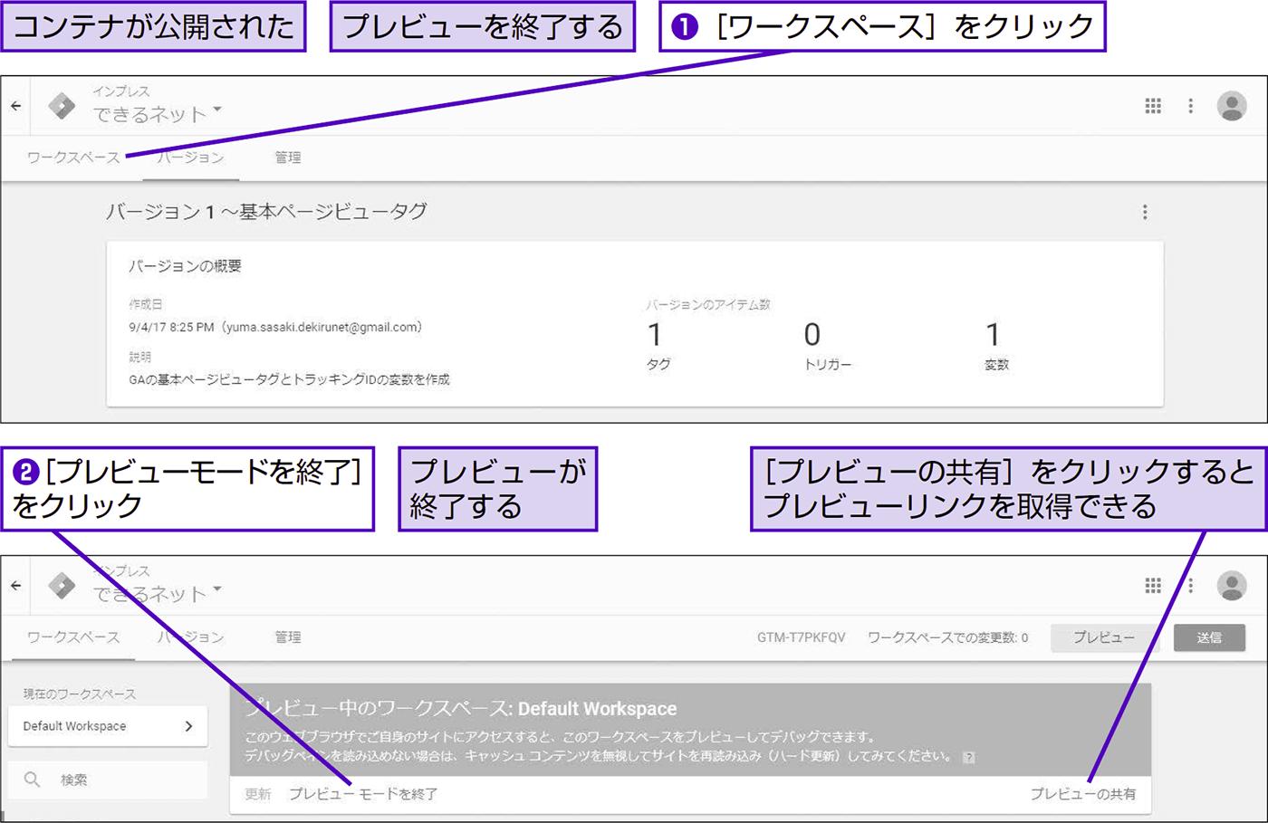 タグを追加したコンテナはプレビューしてから公開する - できる逆引き Googleアナリティクス 増補改訂2版