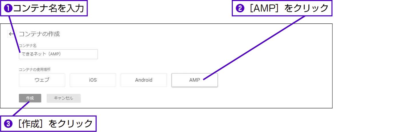 AMPには通常とは異なるコードやコンテナを挿入する - できる逆引き Googleアナリティクス 増補改訂2版