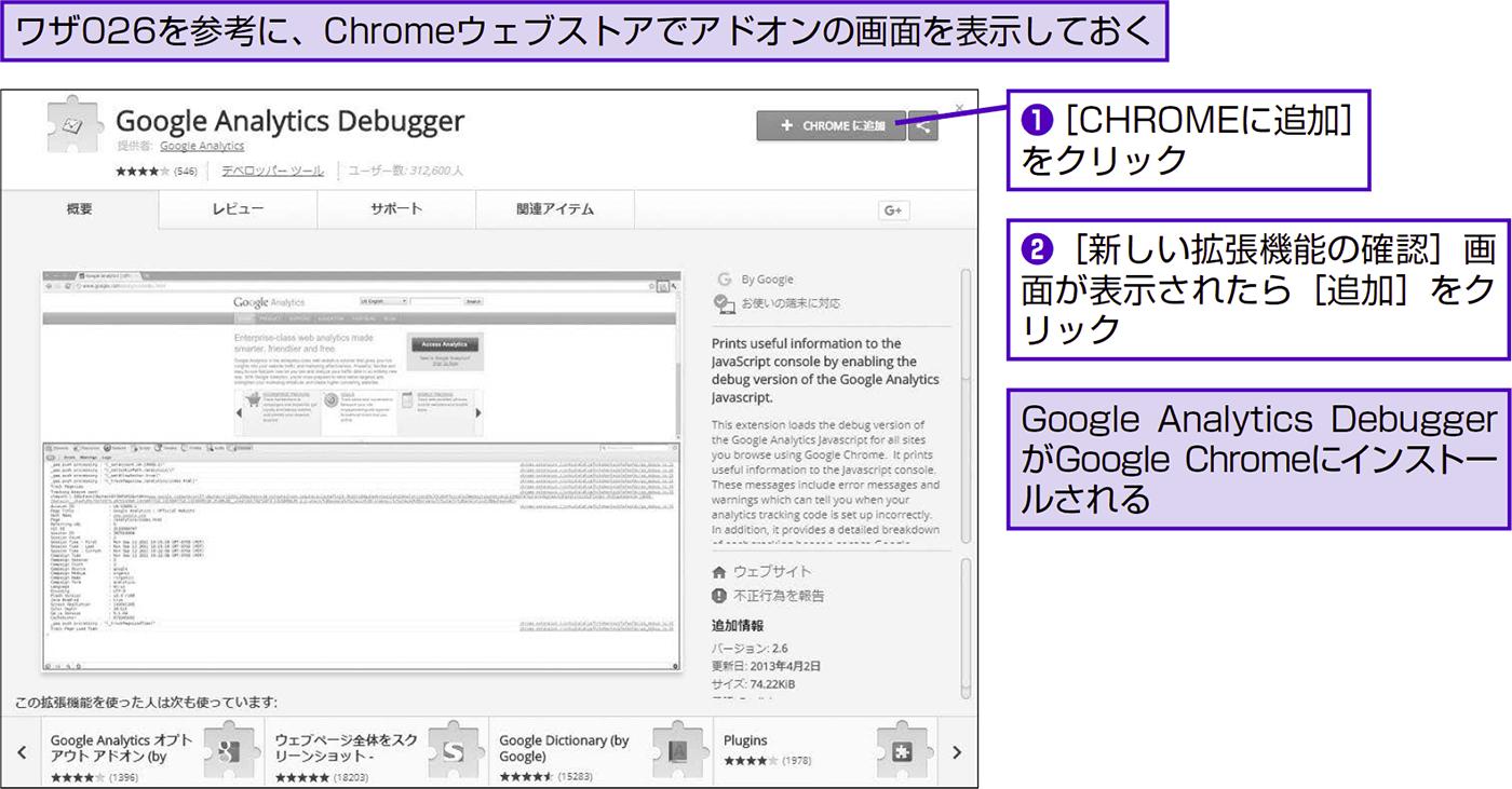 トラッキングビーコンの内容を確認する - できる逆引き Googleアナリティクス 増補改訂2版