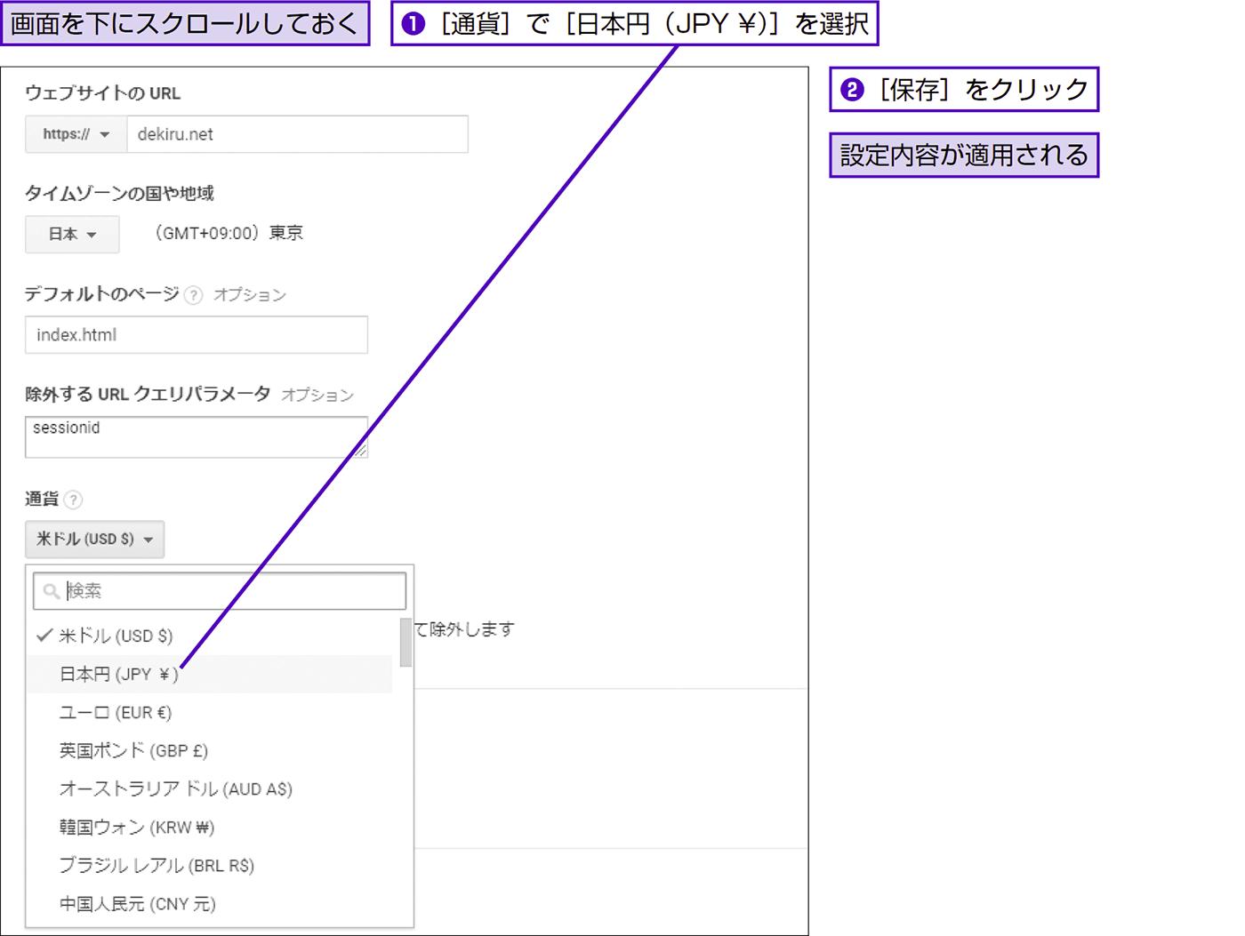 通貨単位を日本円に変更する - できる逆引き Googleアナリティクス 増補改訂2版