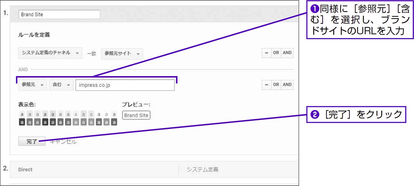 チャネルグループを設定して流入元のラベルを最適化する - できる逆引き Googleアナリティクス 増補改訂2版